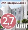 ЖК Царицыно-2! Квартиры в Москве от 64 тыс руб/м²